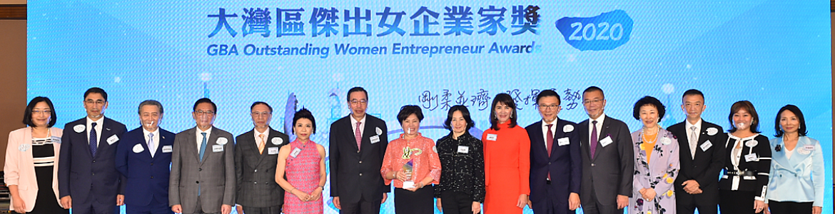 GBA Outstanding Women Entrepreneur Award